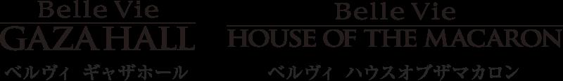 埼玉県越谷市の結婚式場ベルヴィ ギャザホール ハウス オブ ザ マカロン