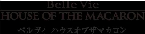 埼玉県越谷市の結婚式場ベルヴィ ハウス オブ ザ マカロン