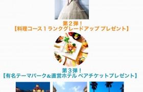 【結婚式場見学はGWが絶対おトク!】 特典盛り沢山☆スペシャルフェア開催!!