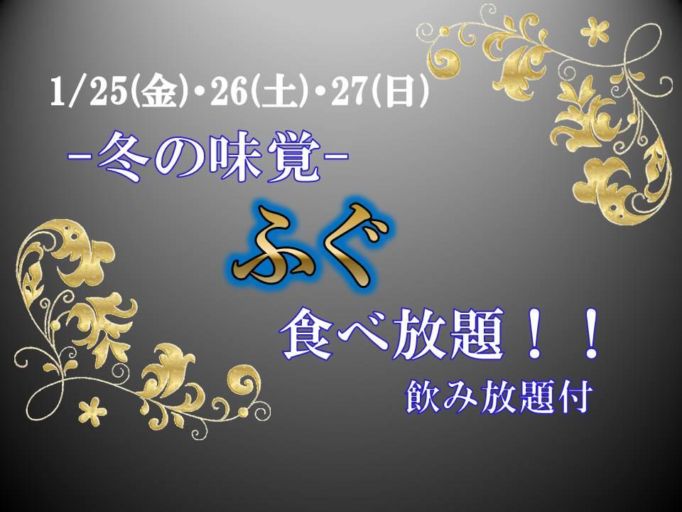 【イベント】冬の味覚ーふぐ食べ放題ー♡お知らせ♡