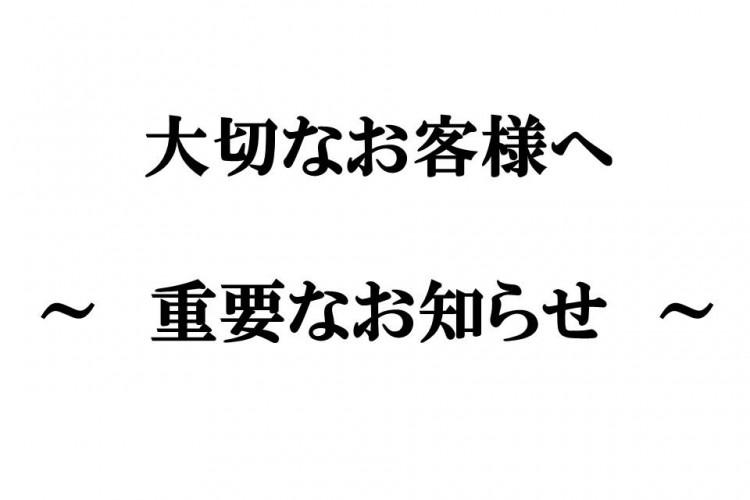 ~1月21日(木)・22日(金)臨時休業のお知らせ~