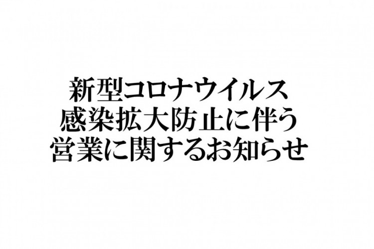【再】緊急事態宣言延長に伴う営業内容変更のお知らせ