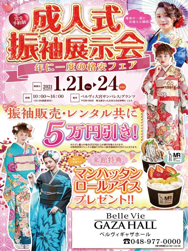 1月21日-24日【成人式チラシ】